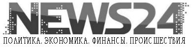 Росс.Бизнес24. Новости на портале новостей 24 канала